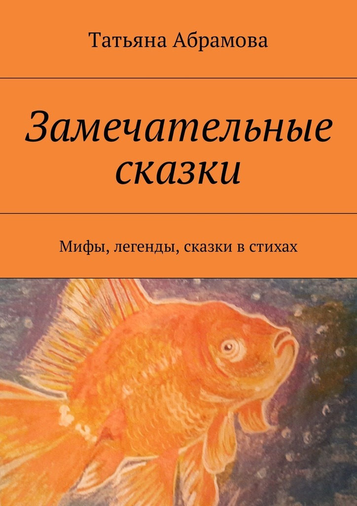 Татьяна Абрамова Замечательные сказки. Мифы, легенды, сказки в стихах цена