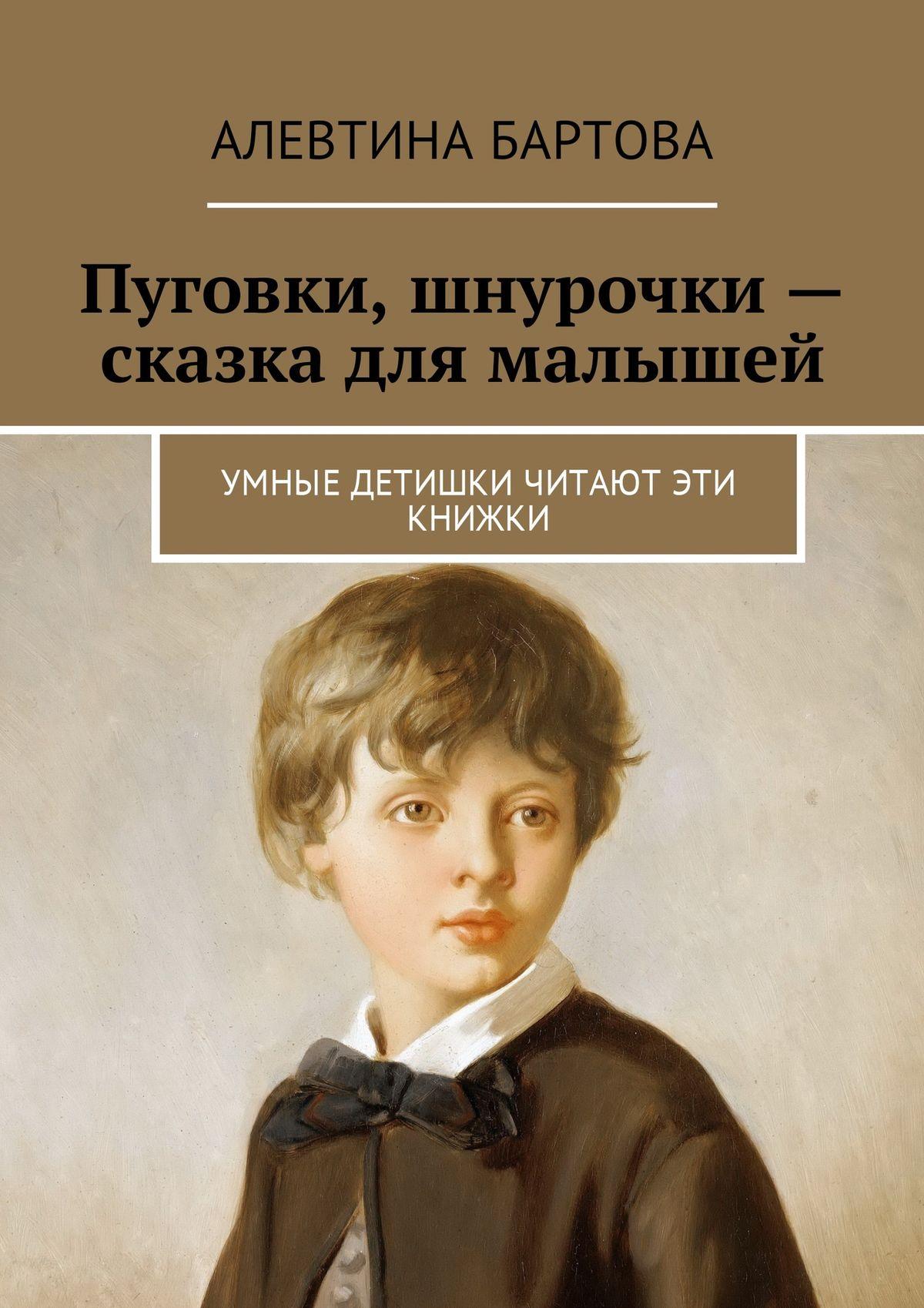 Алевтина Бартова Пуговки, шнурочки – сказка для малышей. Умные детишки читают эти книжки алевтина трифоновна бартова петя омон умные детишки читают эти книжки