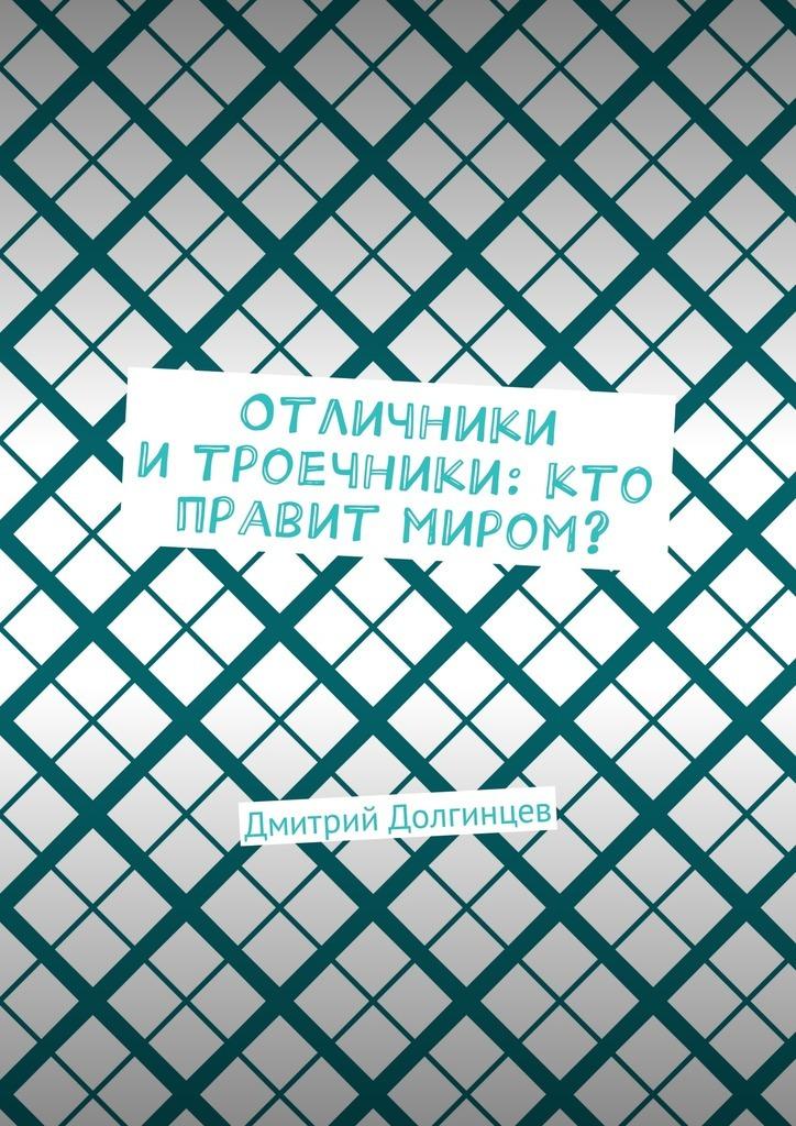 Дмитрий Долгинцев Отличники итроечники: кто правит миром?
