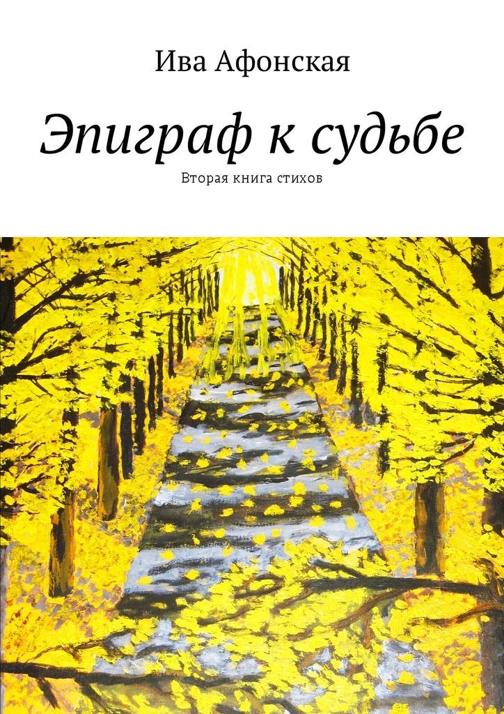 Ива Афонская Эпиграф ксудьбе. Вторая книга стихов недорого