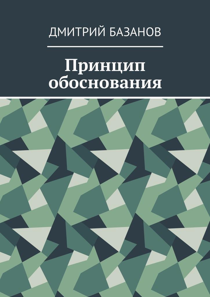 Дмитрий Базанов Принцип обоснования найт рени все совпадения случайны