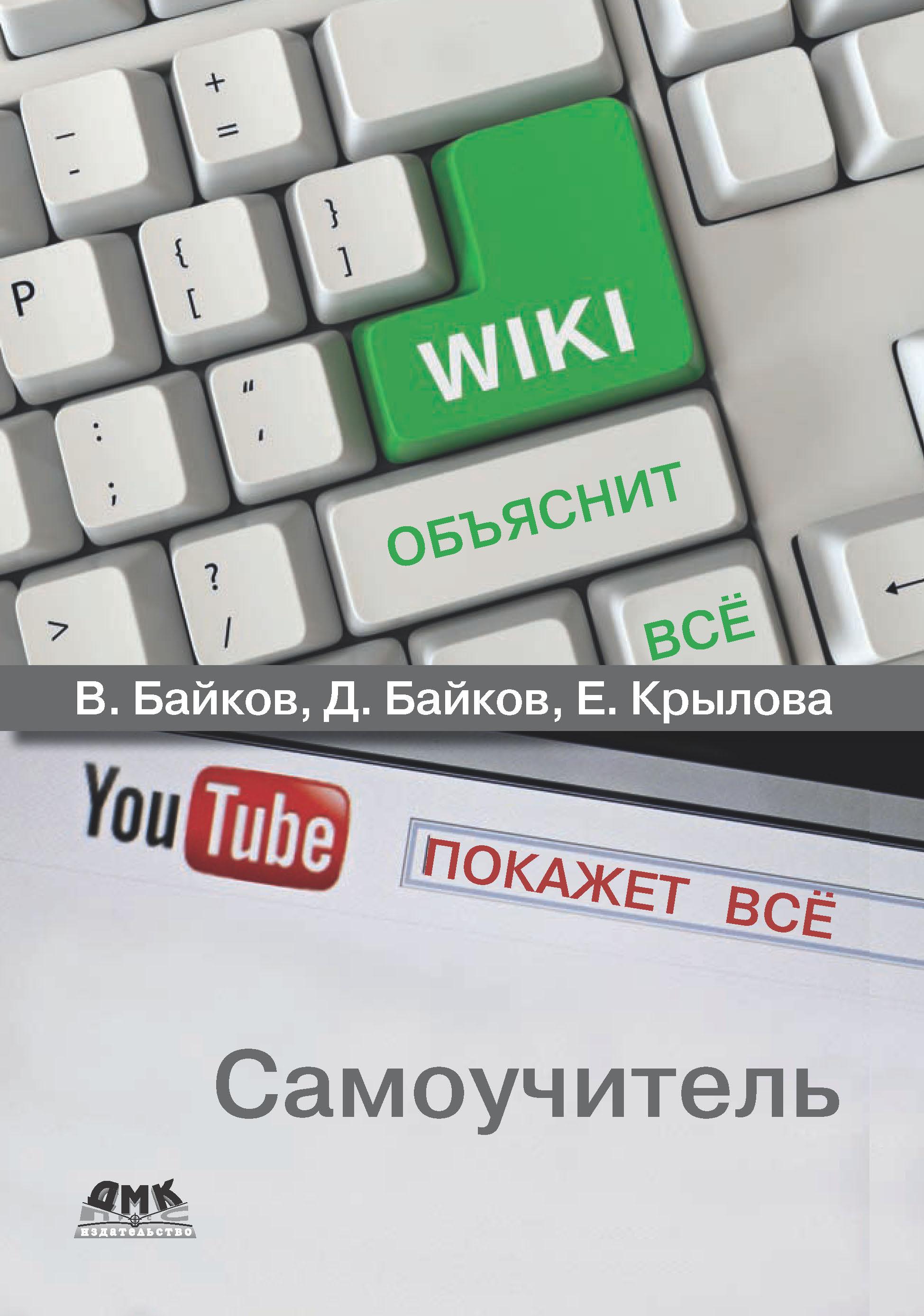 В. Д. Байков Википедия объяснит всё, YouTube покажет всё