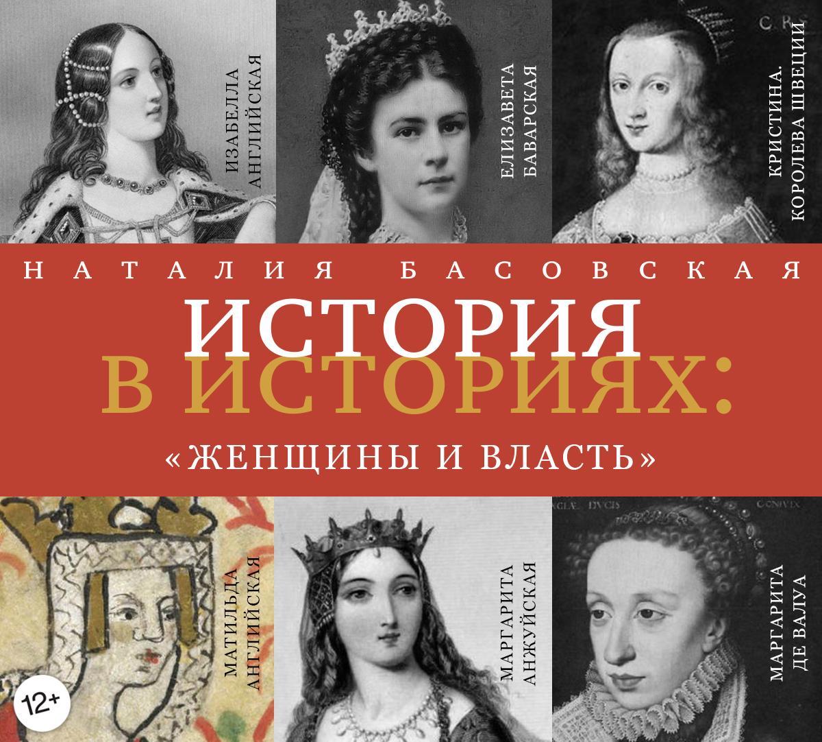 Наталия Басовская Женщины и власть наталия басовская безумцы на королевских престолах