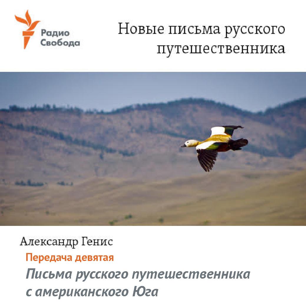 Александр Генис Письма русского путешественника с американского Юга