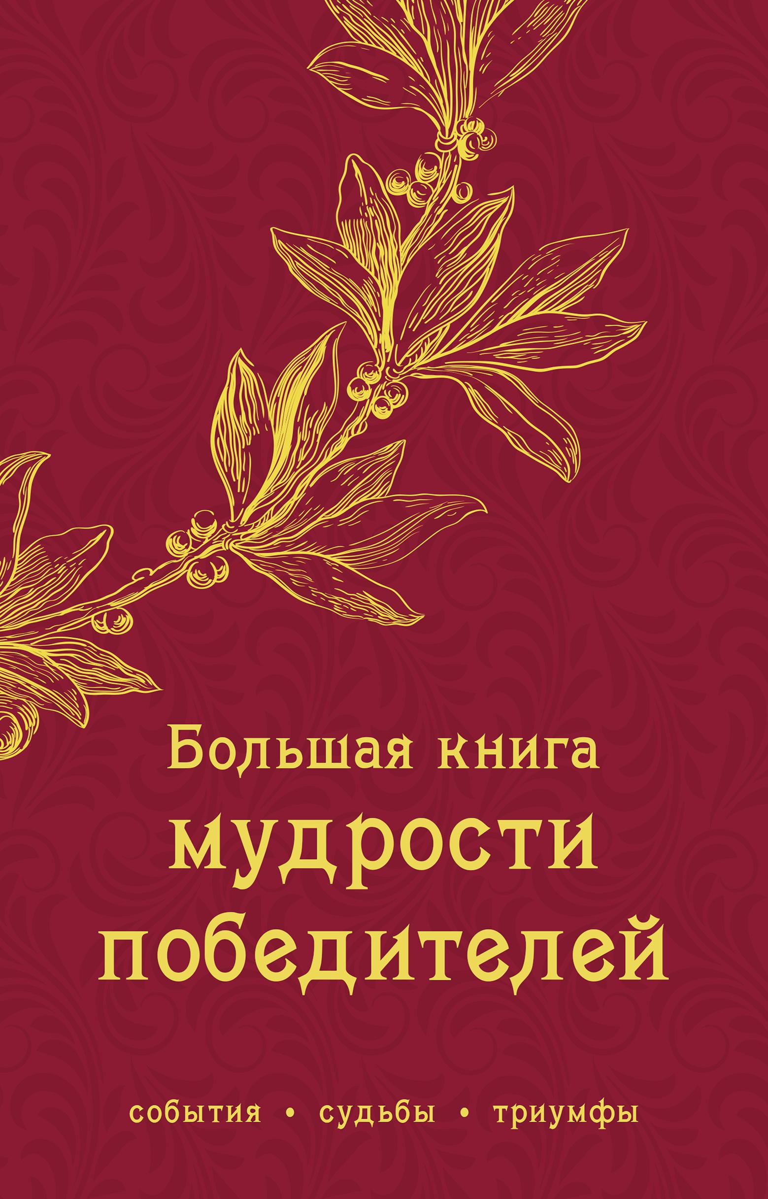 bolshaya kniga mudrosti pobediteley