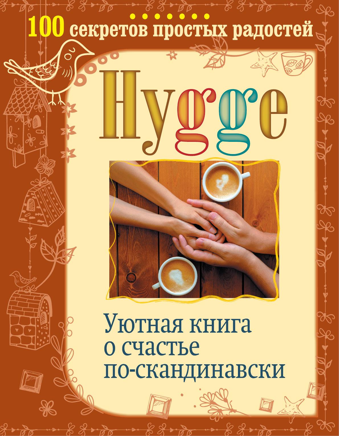 Артур Майбах Hygge. Уютная книга о счастье по-скандинавски. 100 секретов простых радостей викинг м hygge секрет датского счастья