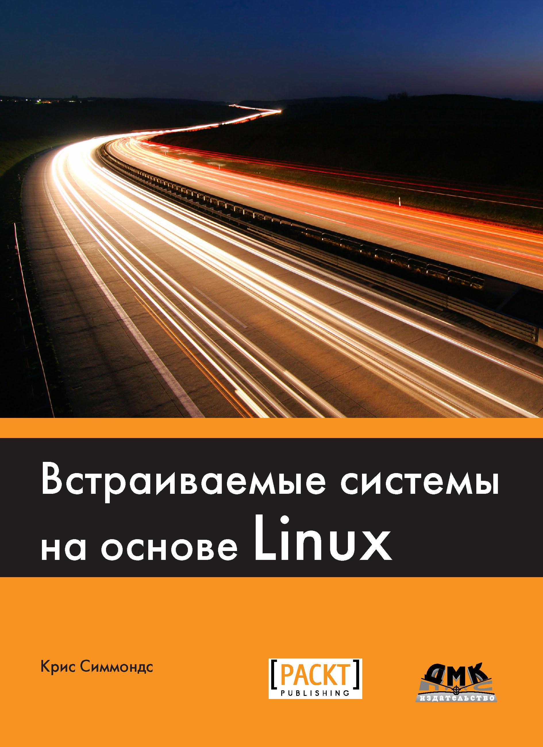 Крис Симмондс Встраиваемые системы на основе Linux alex gonzález embedded linux development using yocto project cookbook