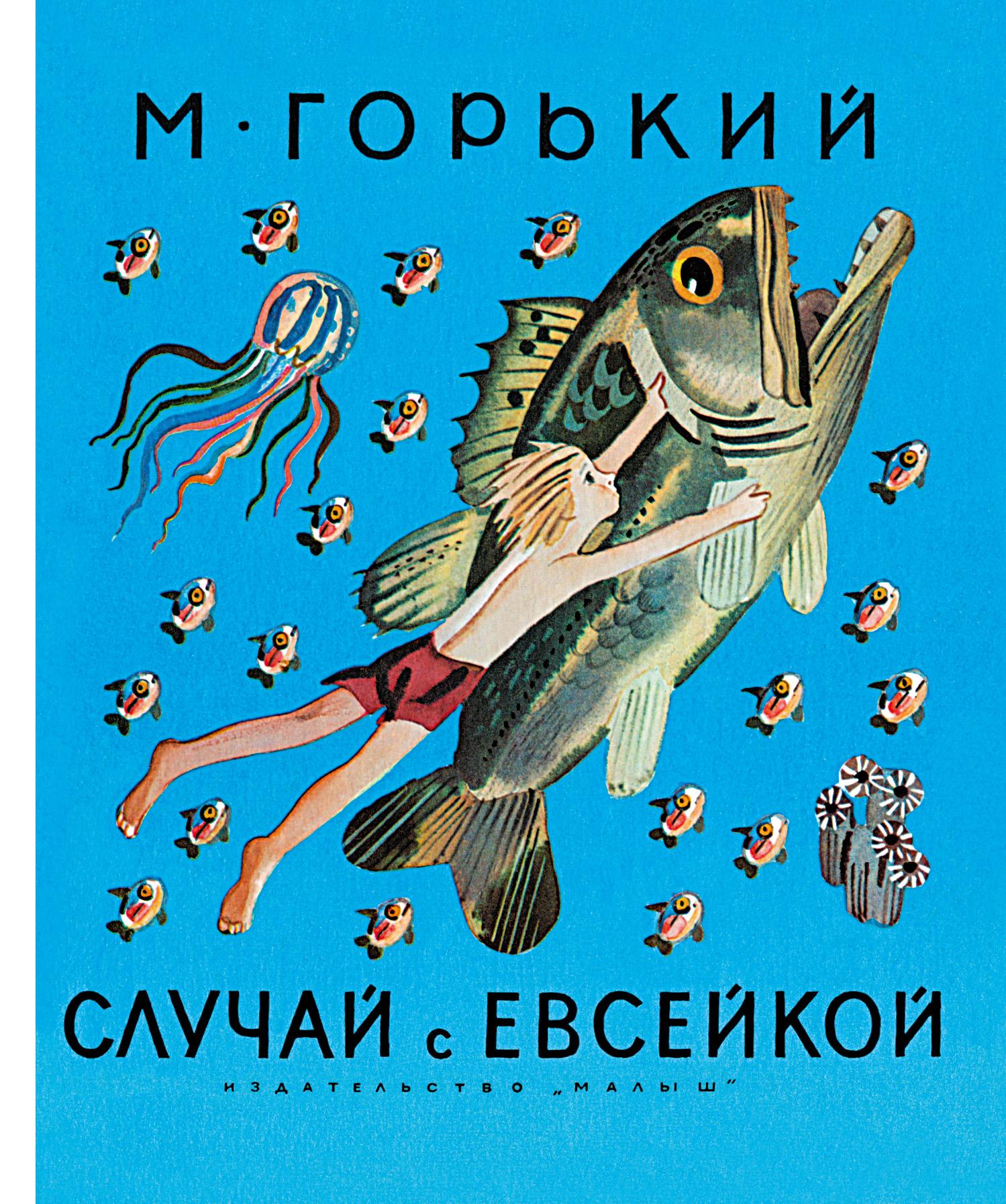 Случай с Евсейкой (сборник)