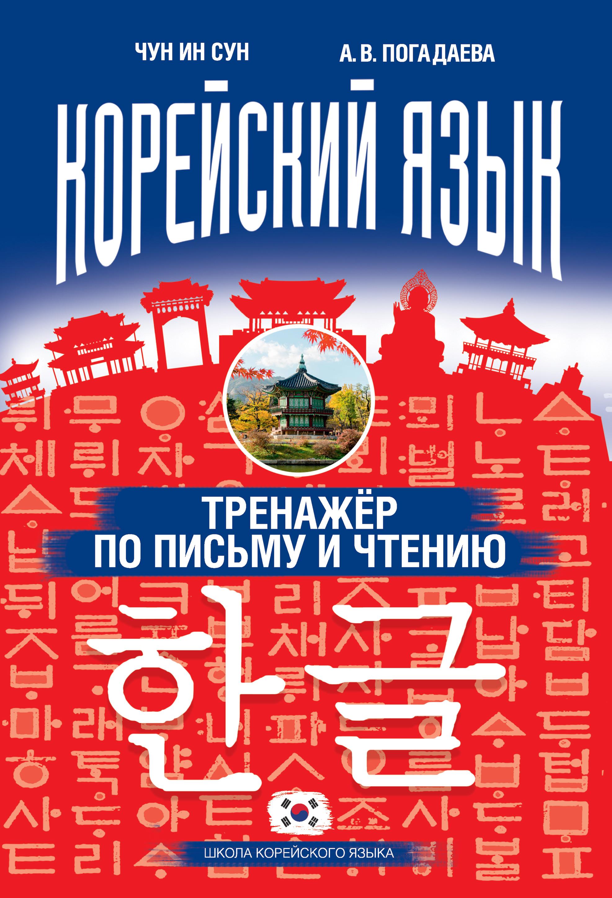 А. В. Погадаева Корейский язык. Тренажёр по письму и чтению а в погадаева корейский за 30 дней