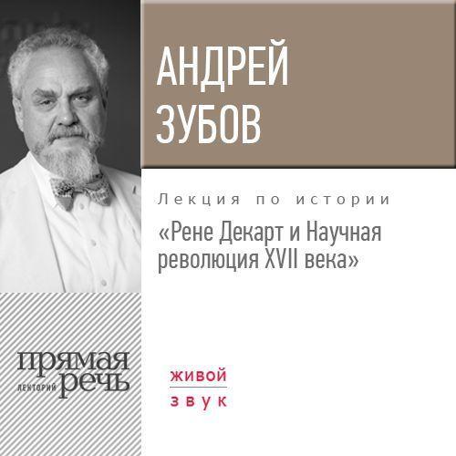 Андрей Зубов Лекция «Рене Декарт и Научная революция XVII века» недорого