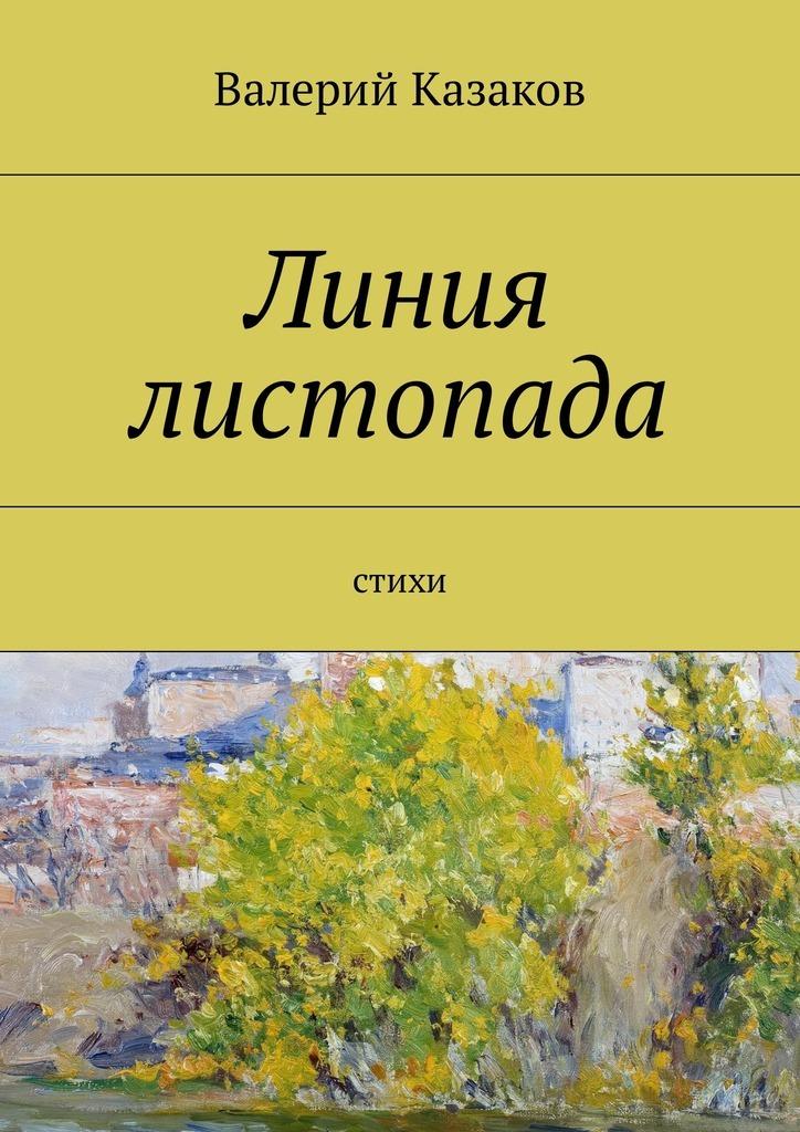 Валерий Казаков Линия листопада. Стихи валерий казаков линия листопада стихи