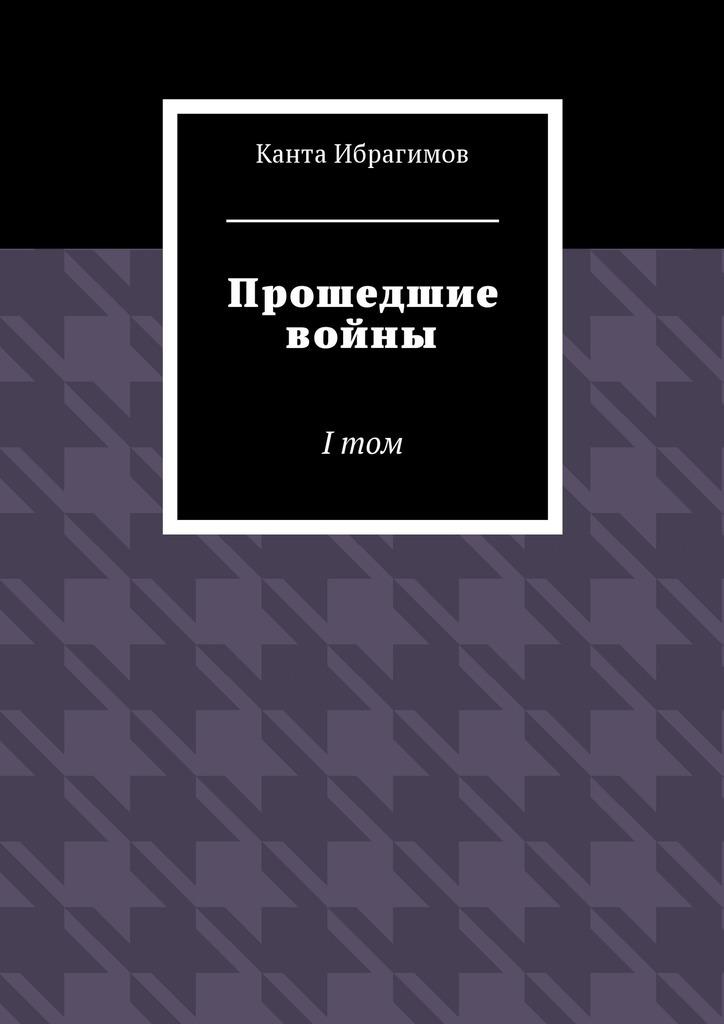 Канта Ибрагимов Прошедшие войны. Iтом опыты понимания 1930 1954 становление изгнание и тоталитаризм