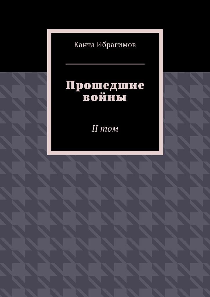 Канта Ибрагимов Прошедшие войны. IIтом опыты понимания 1930 1954 становление изгнание и тоталитаризм