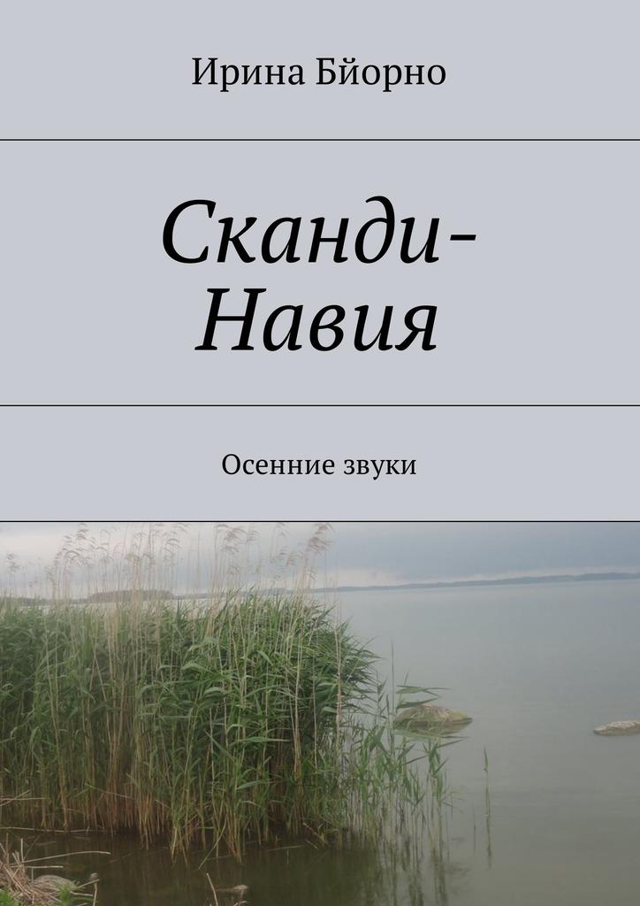 Ирина Бйорно Сканди-Навия. Осенние звуки ирина бйорно письма к президенту путину