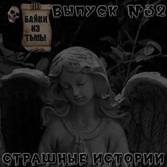 Anonymous Байки из тьмы. Выпуск 32 владимир янсюкевич роковойвояж футурологическая байка