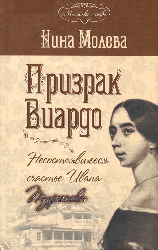 Призрак Виардо, или Несостоявшееся счастье Ивана Тургенева