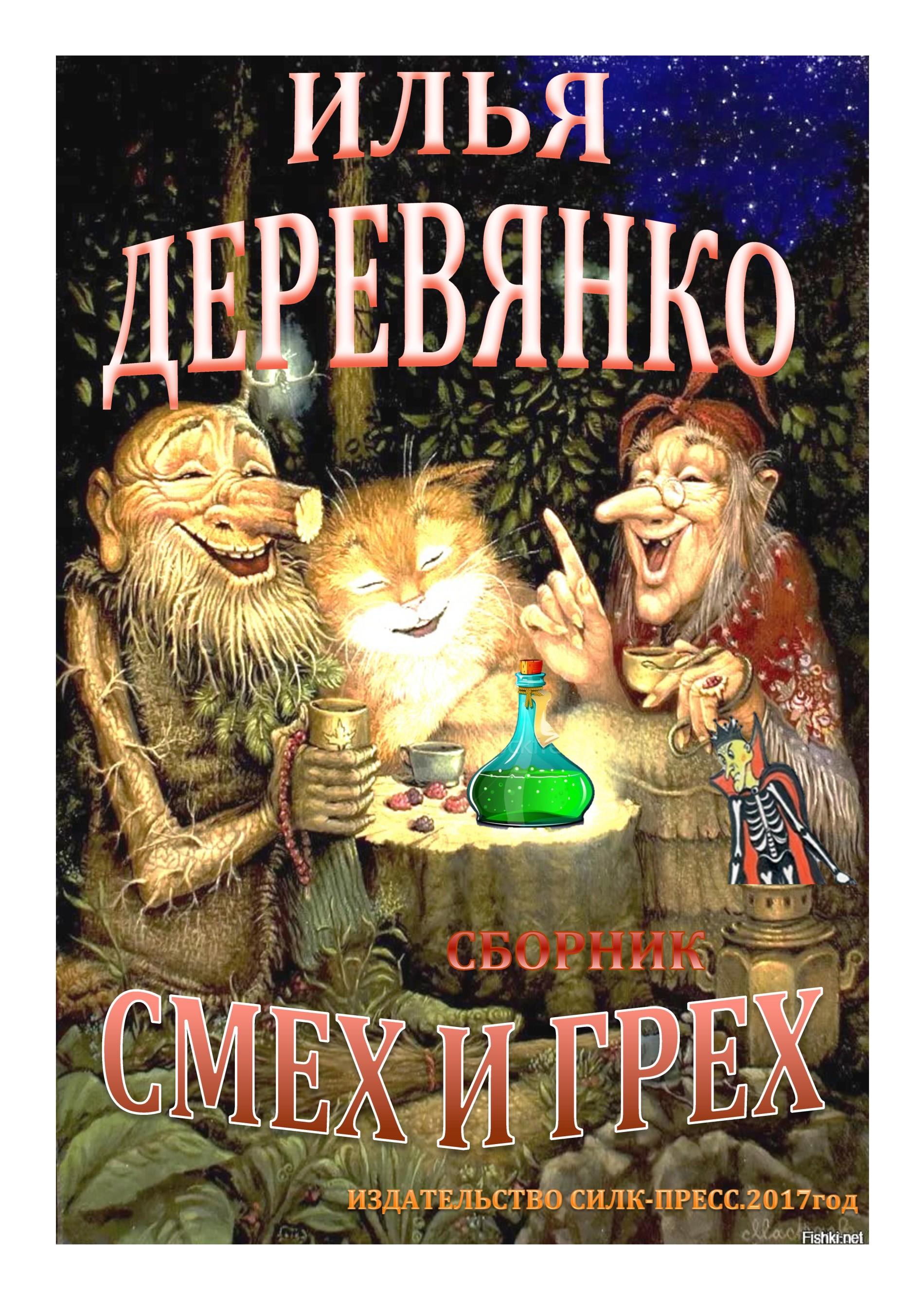 Илья Деревянко Смех и грех (сборник) илья деревянко кащеева могила