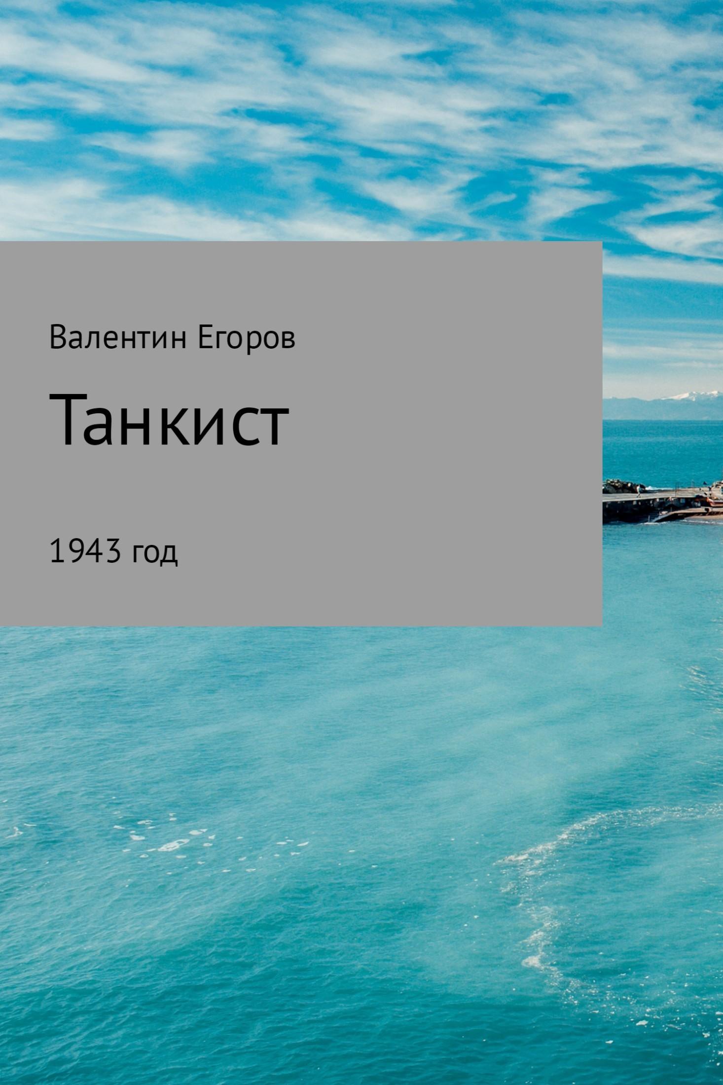 Валентин Александрович Егоров Танкист а а коваленя великая отечественная война советского народа в контексте второй мировой войны