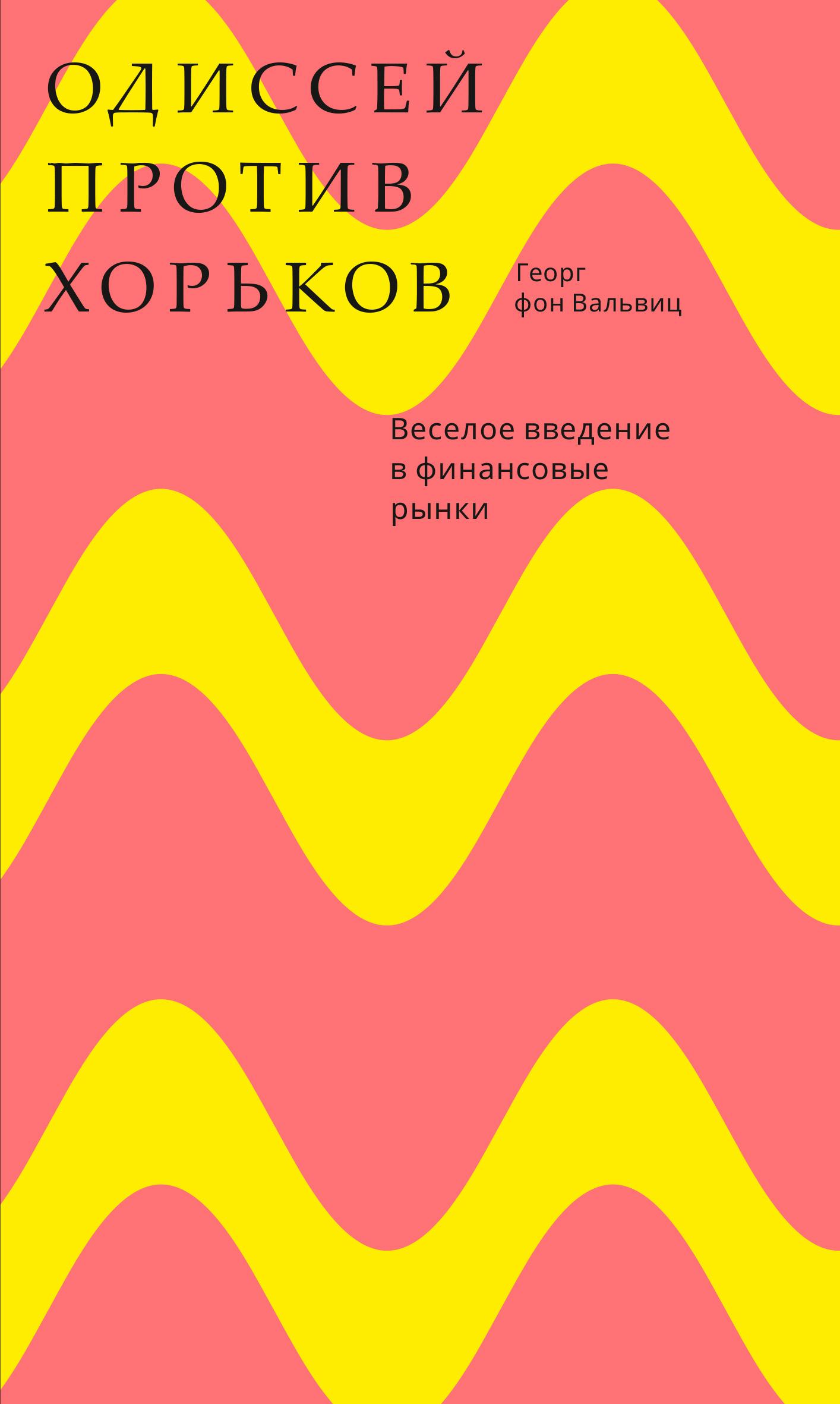 Обложка книги. Автор - Георг фон Вальвиц