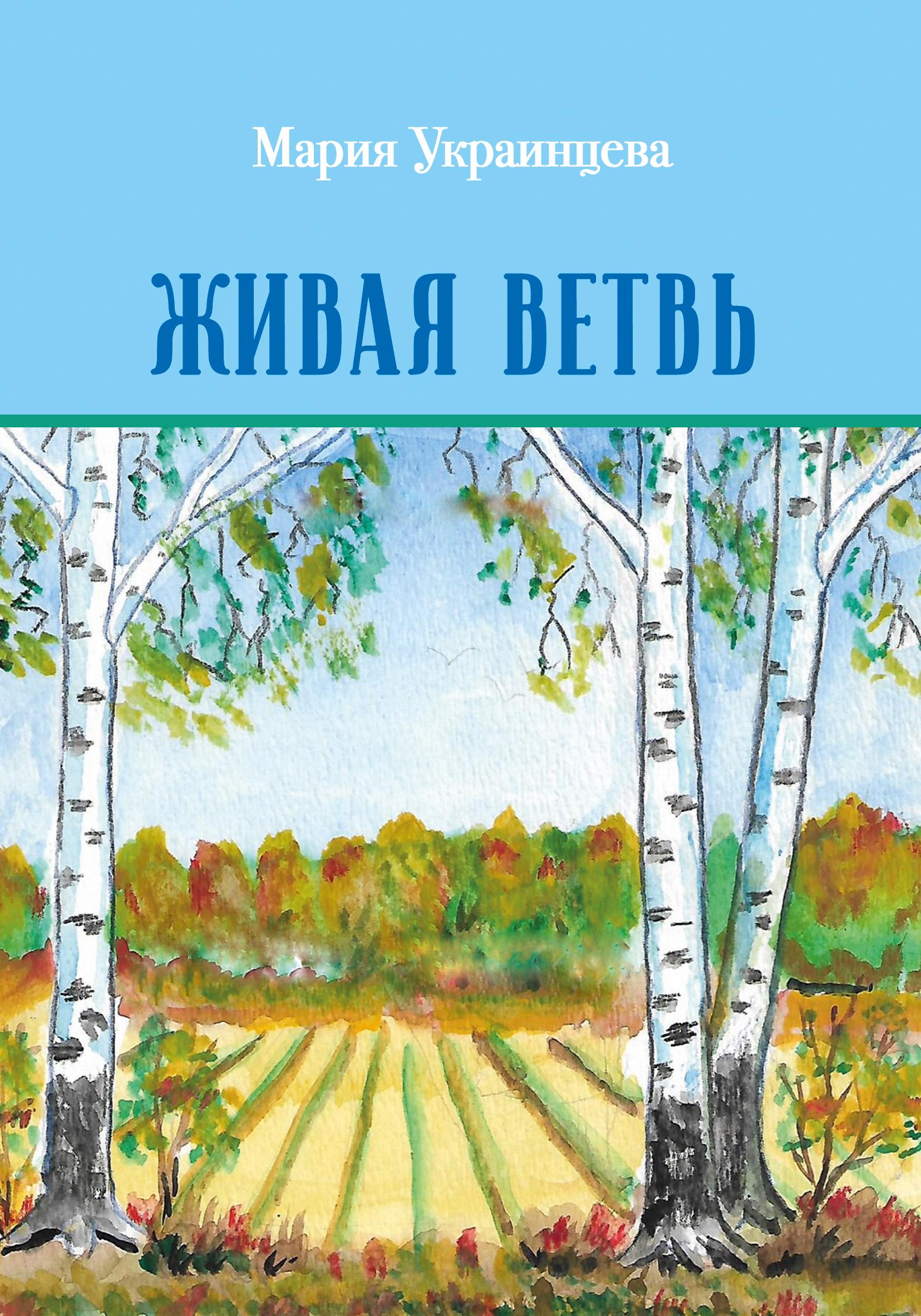 купить Мария Украинцева Живая ветвь по цене 130 рублей