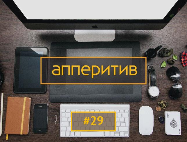 Леонид Боголюбов Мобильная разработка с AppTractor #29