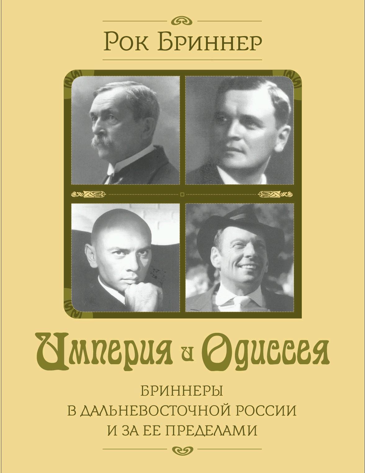 Империя и одиссея. Бриннеры в Дальневосточной России и за ее пределами