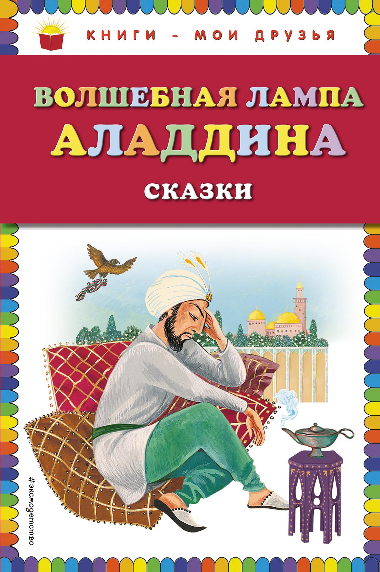 Народное творчество Волшебная лампа Аладдина (сборник) шахразада соперница аладдина