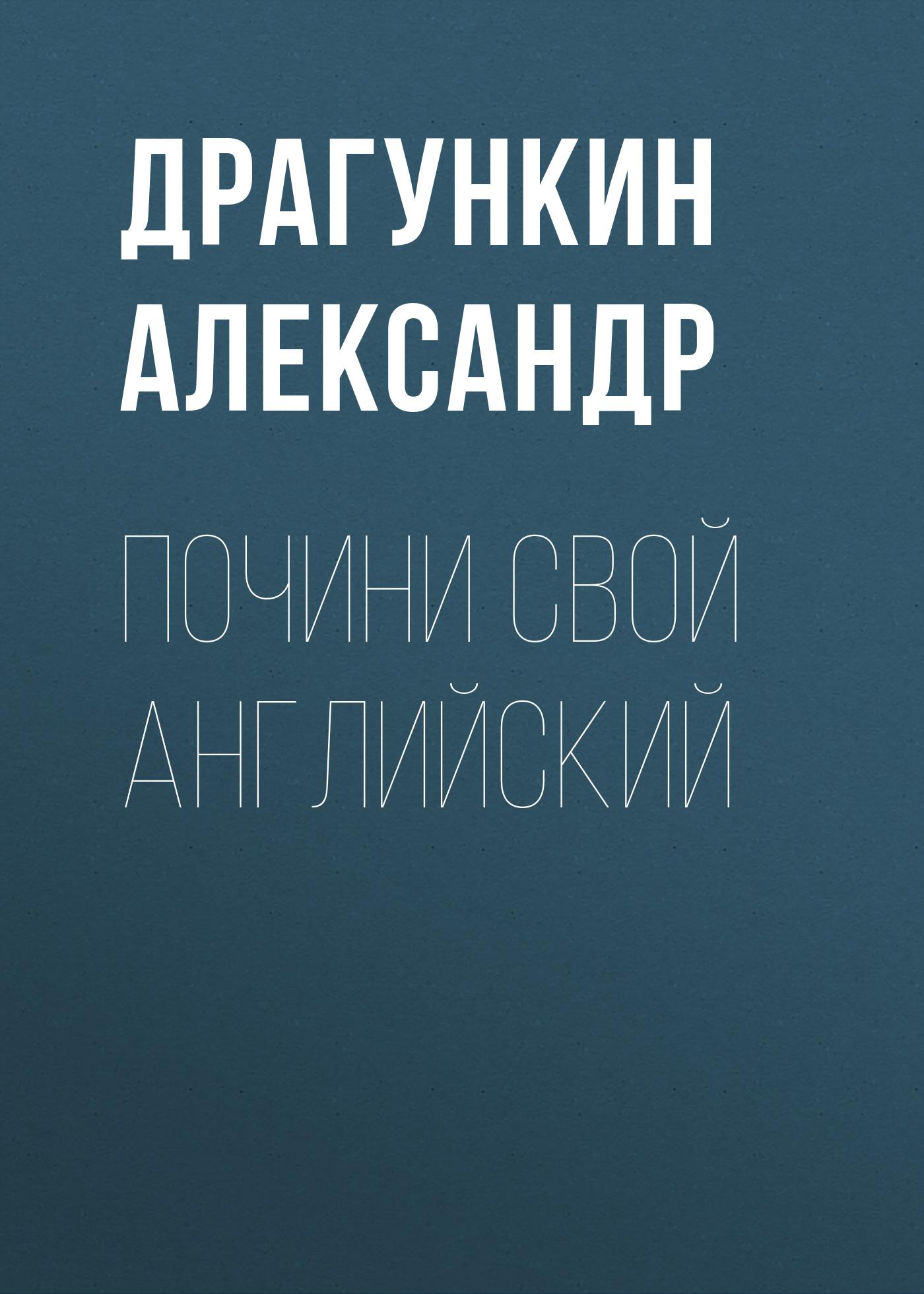 Александр Драгункин Почини свой английский все цены