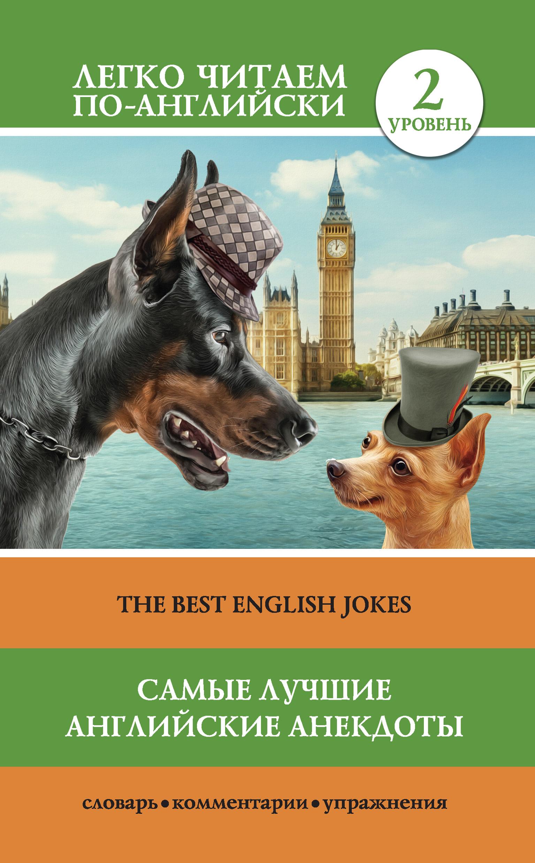 Коллектив авторов Самые лучшие английские анекдоты / The Best English Jokes коллектив авторов the best sms анекдоты