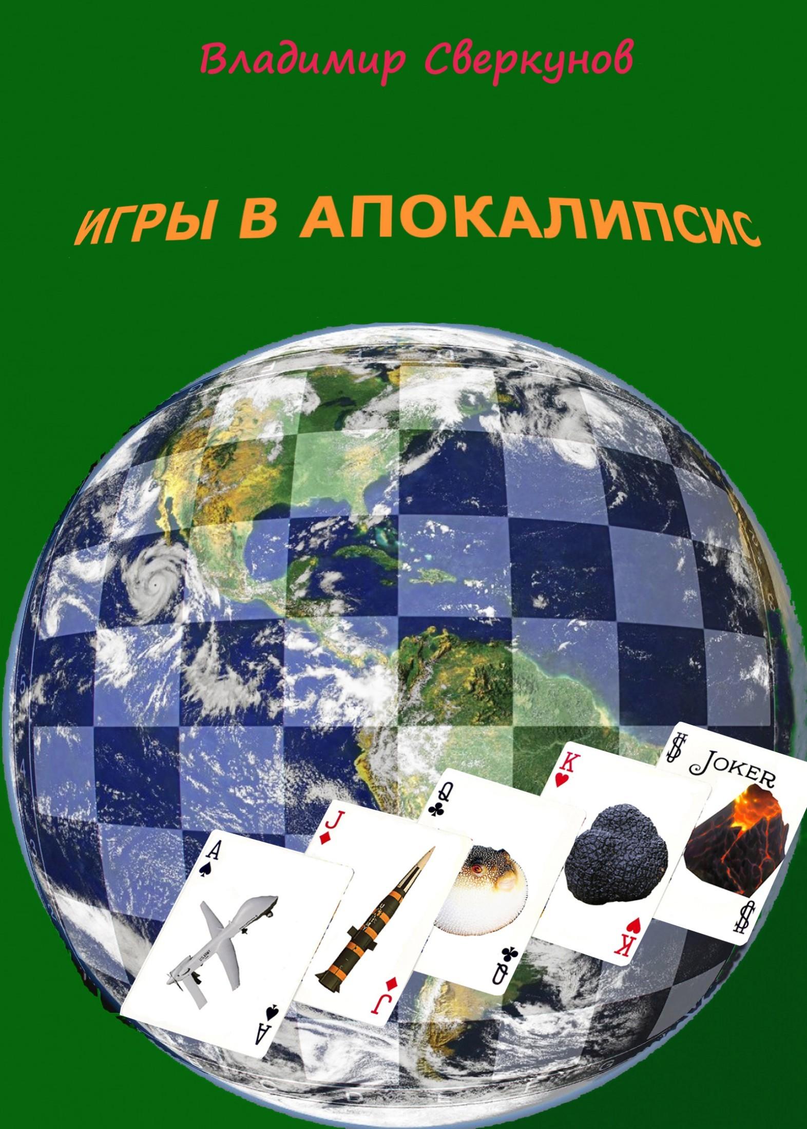 Владимир Дмитриевич Сверкунов Игры в апокалипсис яшин в семенова г больное человечество или на дне жизни земной