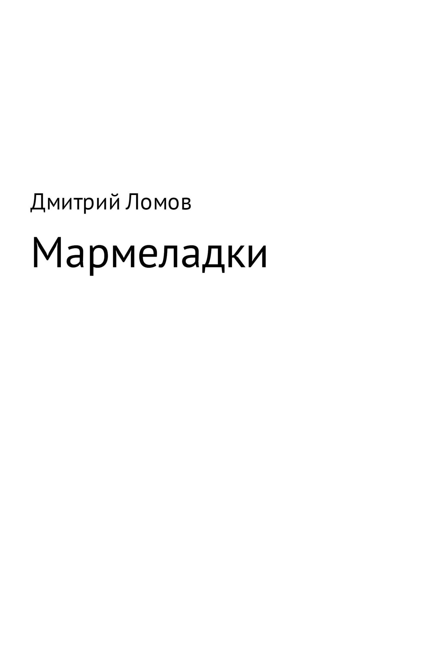 Дмитрий Ломов Мармеладки
