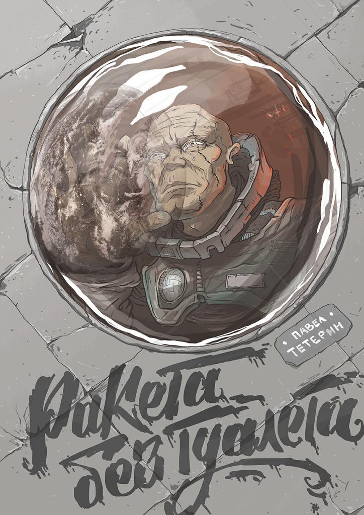Павел Тетерин Ракета без туалета
