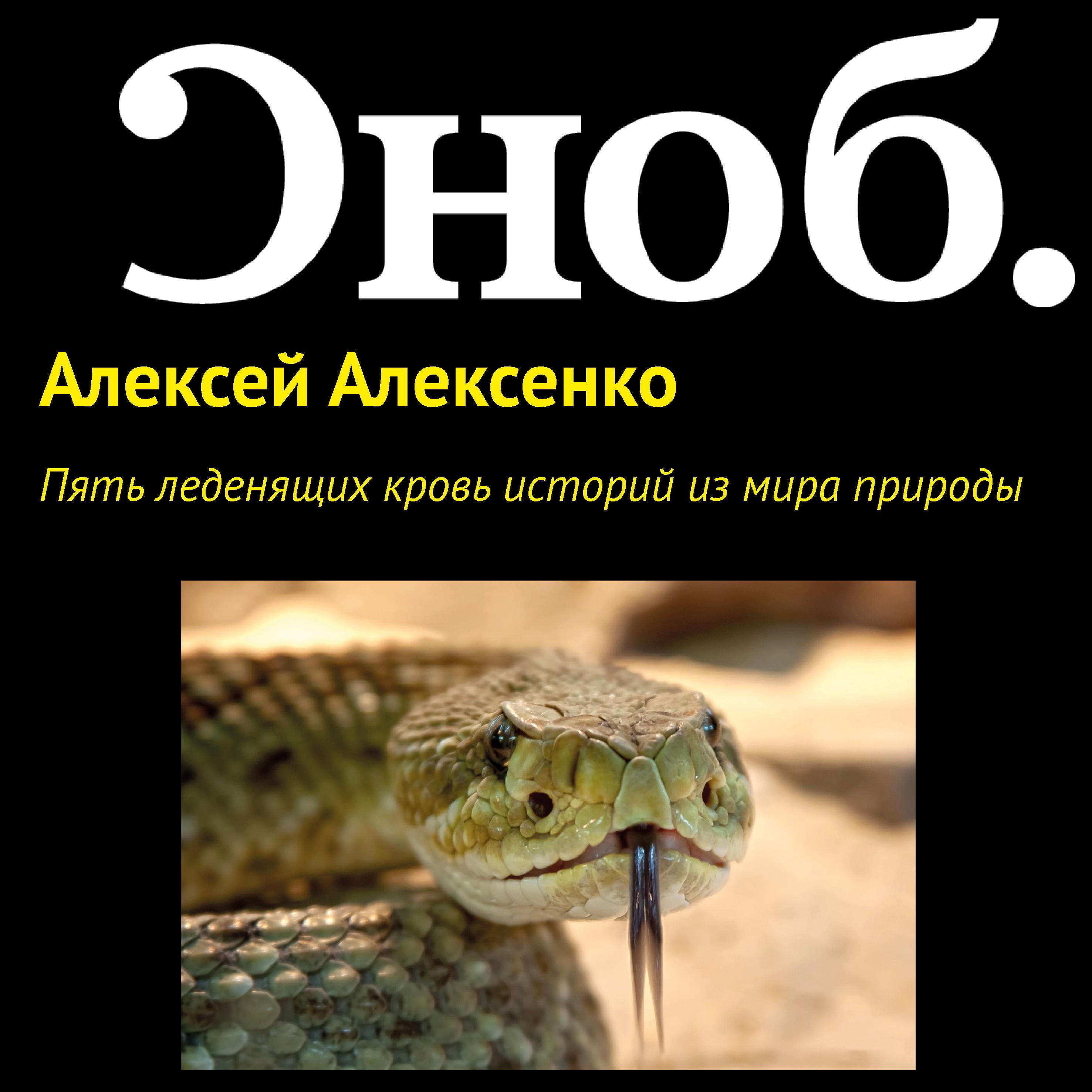 Алексей Алексенко Пять леденящих кровь историй из мира природы цена