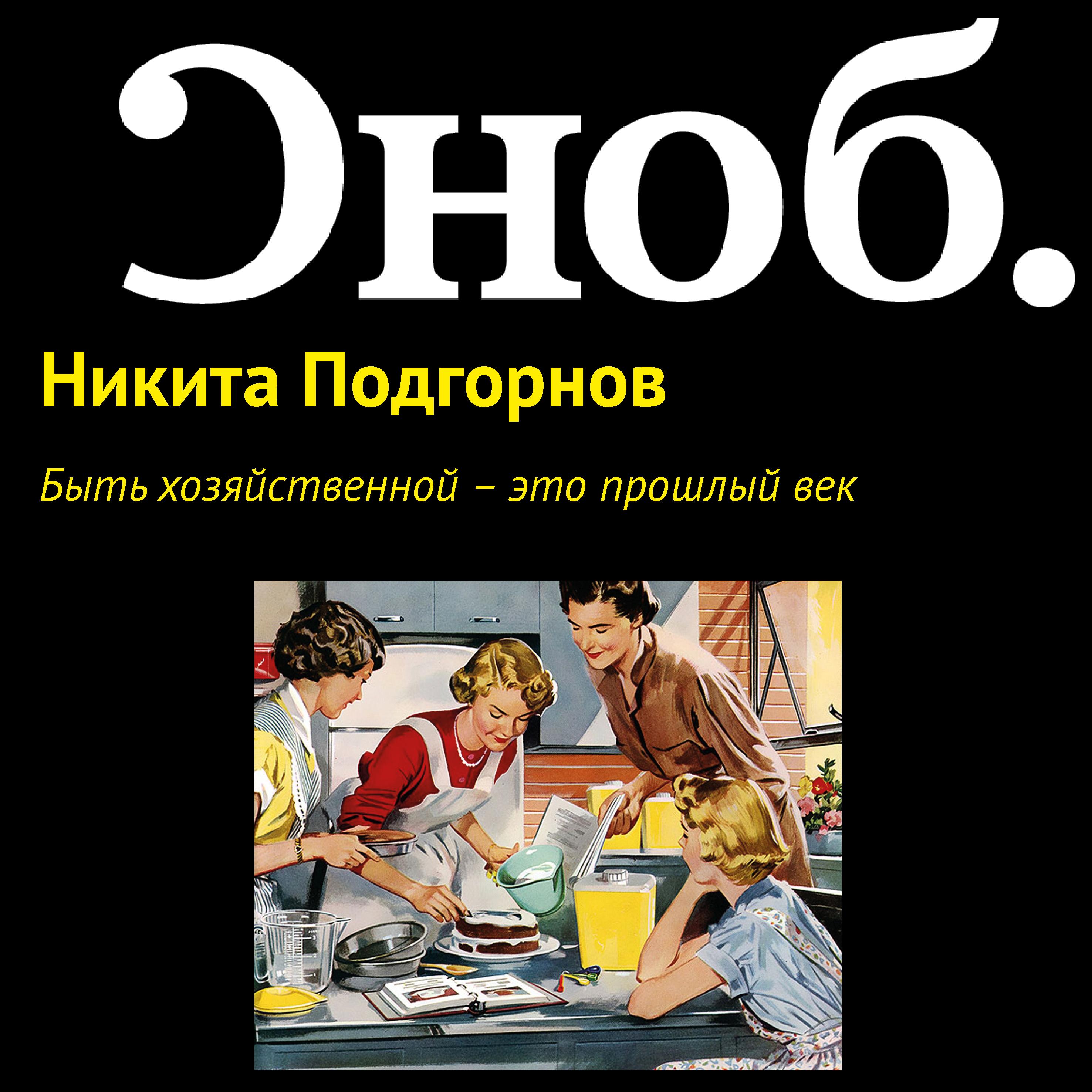 Никита Подгорнов Быть хозяйственной – это прошлый век худи print bar сделана в 1984 чтобы быть прекрасной