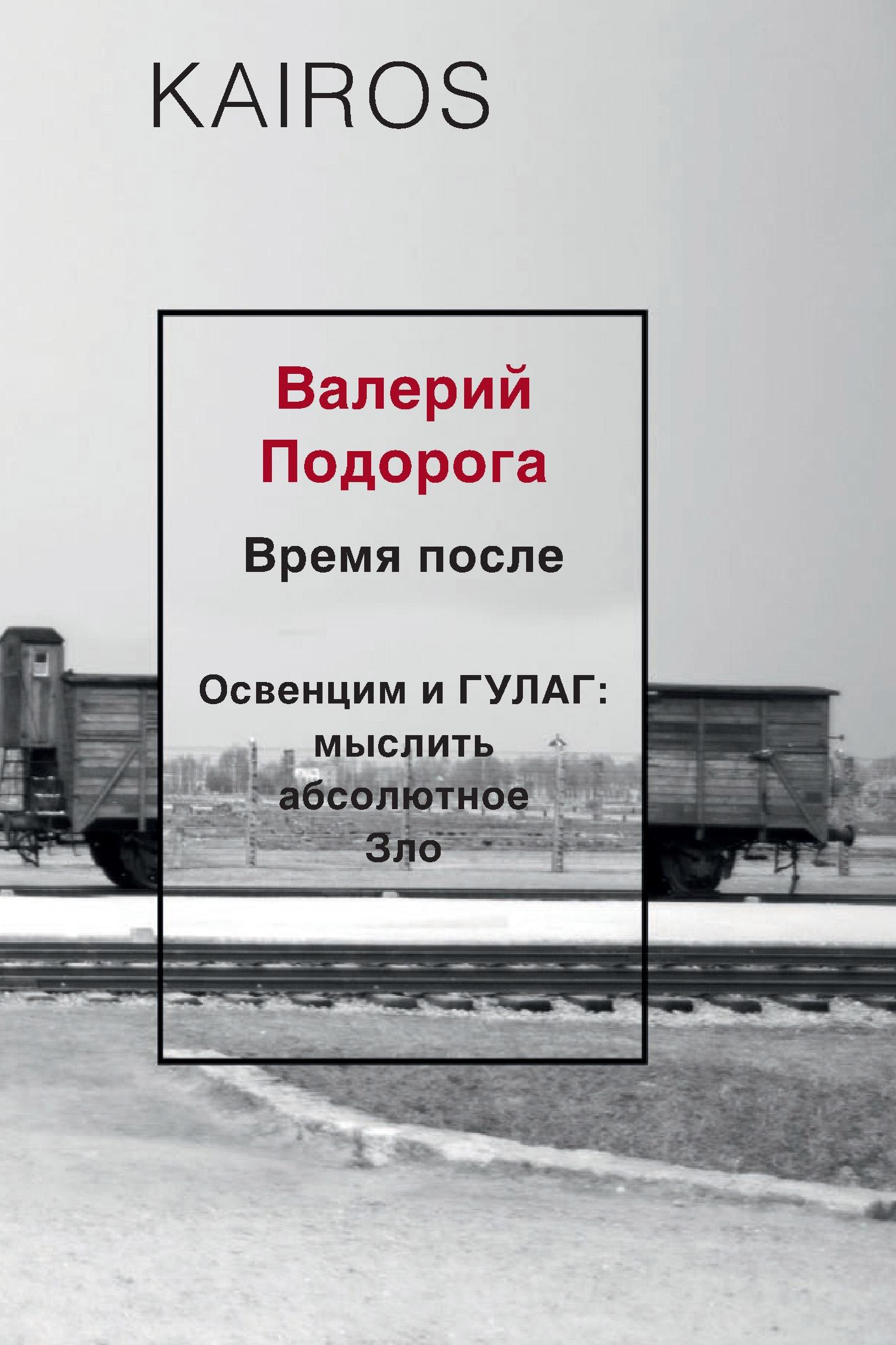 Время после. Освенцим и ГУЛАГ: мыслить абсолютное зло