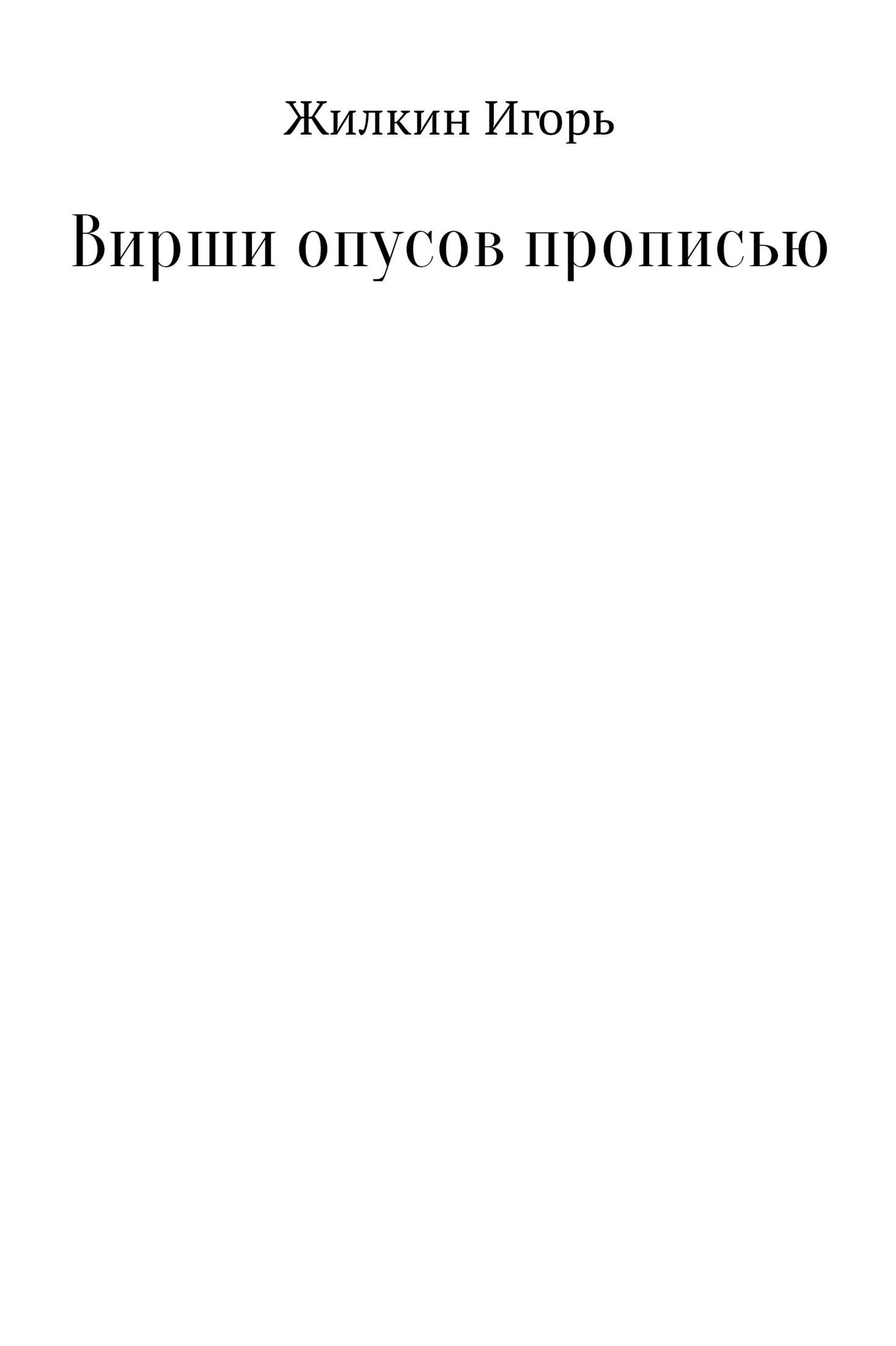 Игорь Валерьевич Жилкин Вирши опусов прописью. Сборник стихотворений
