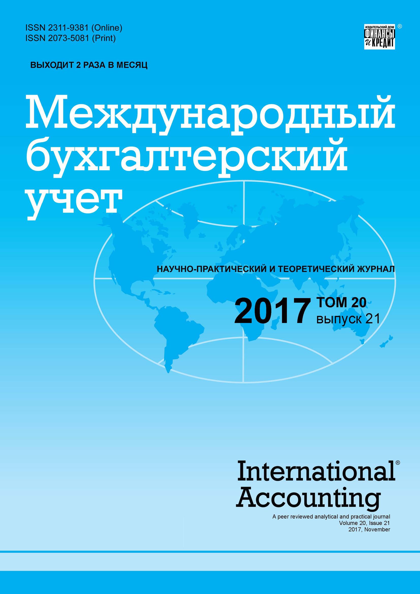 Отсутствует Международный бухгалтерский учет № 21 2017
