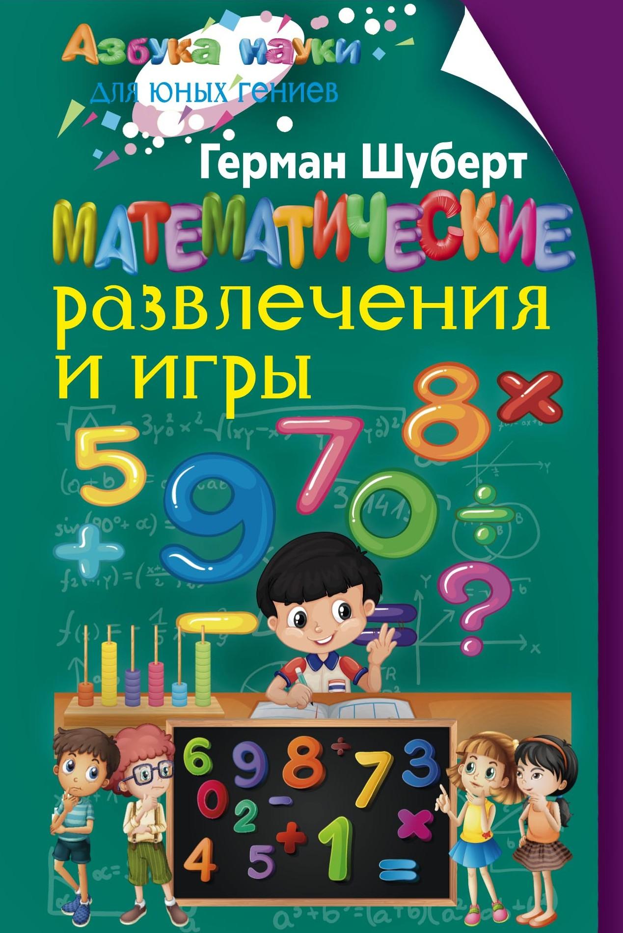 Герман Шуберт Математические развлечения и игры