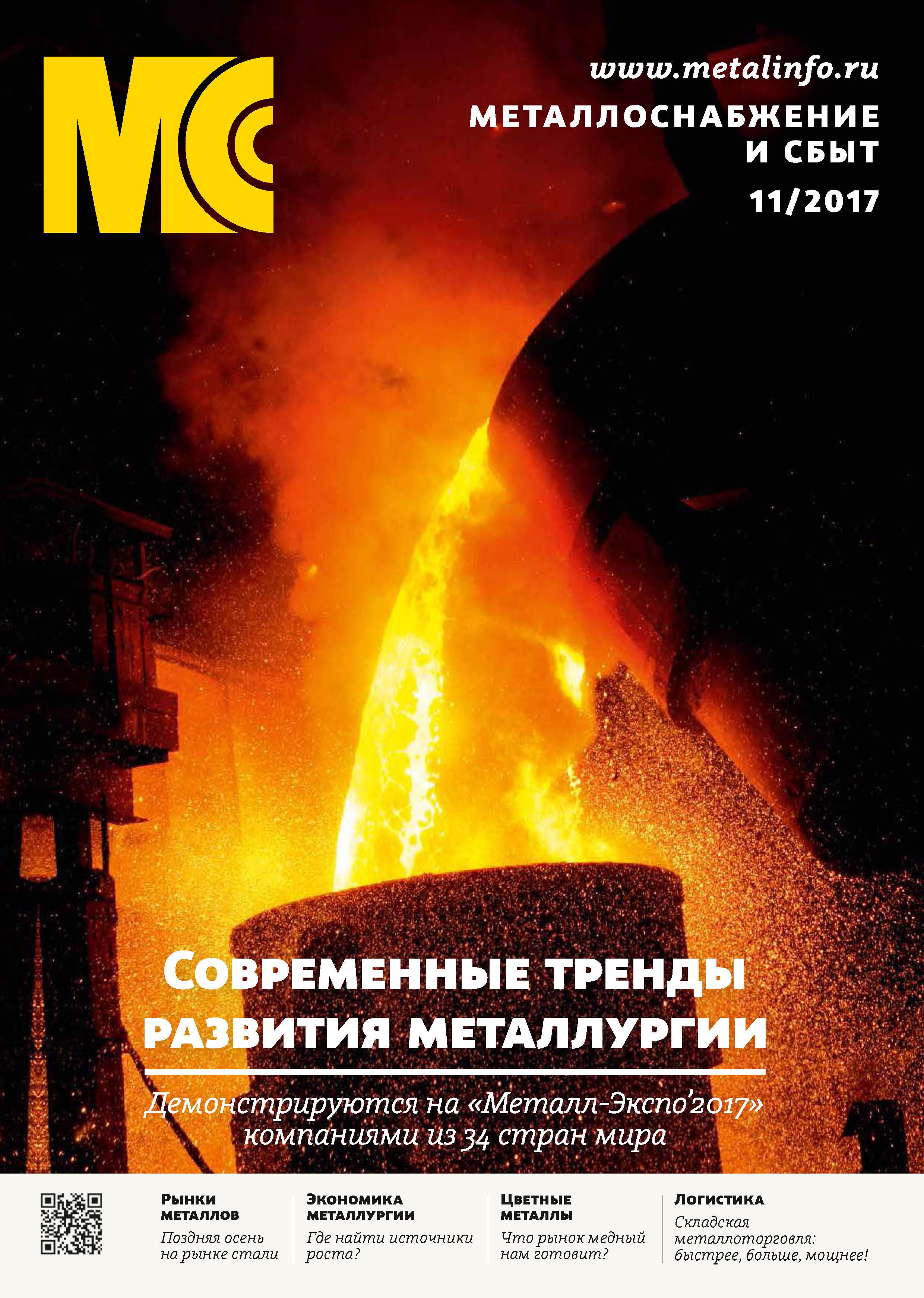 Отсутствует Металлоснабжение и сбыт №11/2017