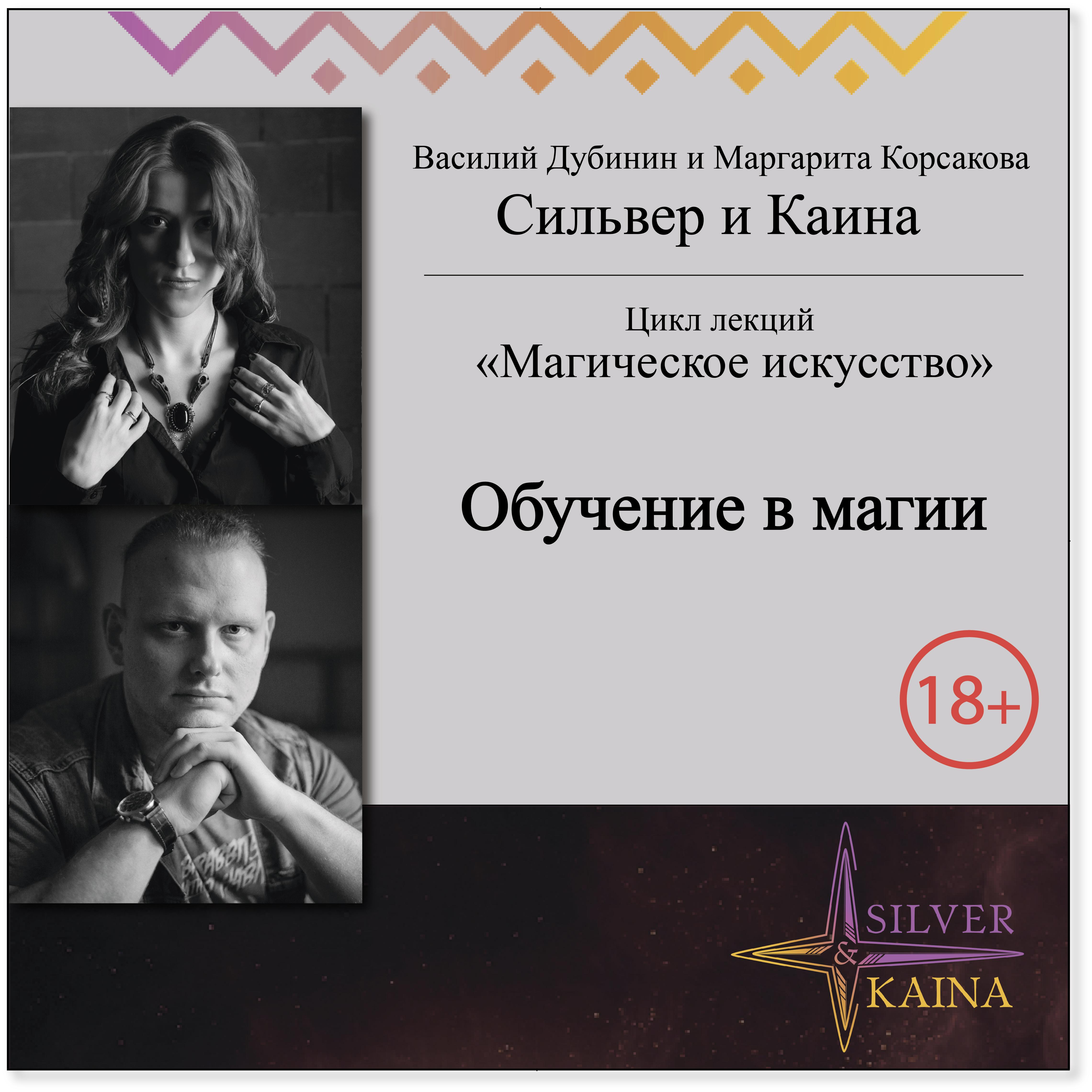 Маргарита Корсакова Обучение магии