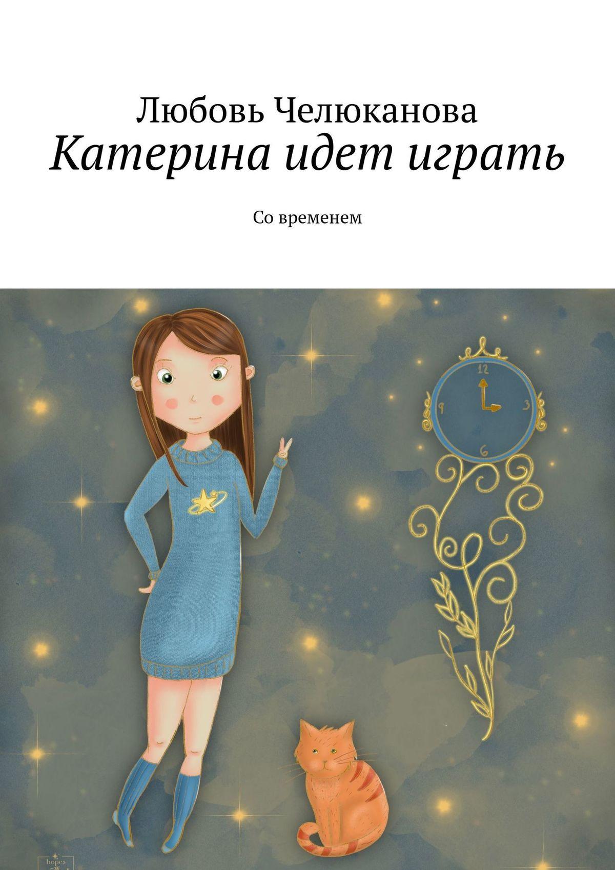 Любовь Челюканова Катерина идет играть. Современем цены