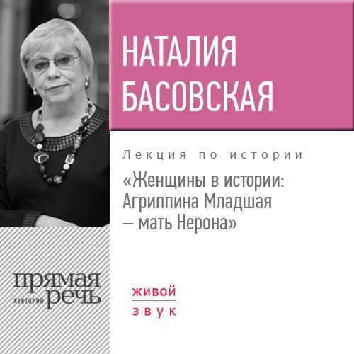 Наталия Басовская Лекция «Женщины в истории: Агриппина, мать Нерона»