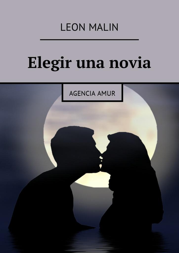 Leon Malin Elegir una novia. AgenciaAmur цены онлайн