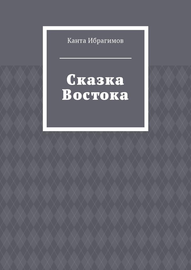 Канта Ибрагимов Сказка Востока цена 2017