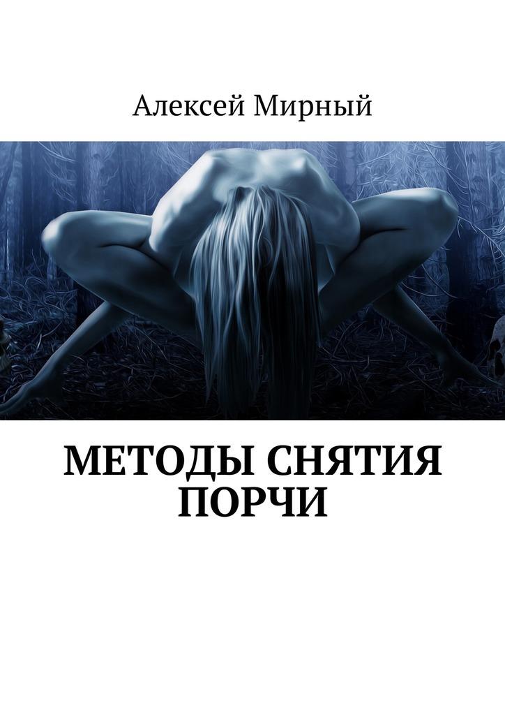 цены Алексей Мирный Методы снятия порчи