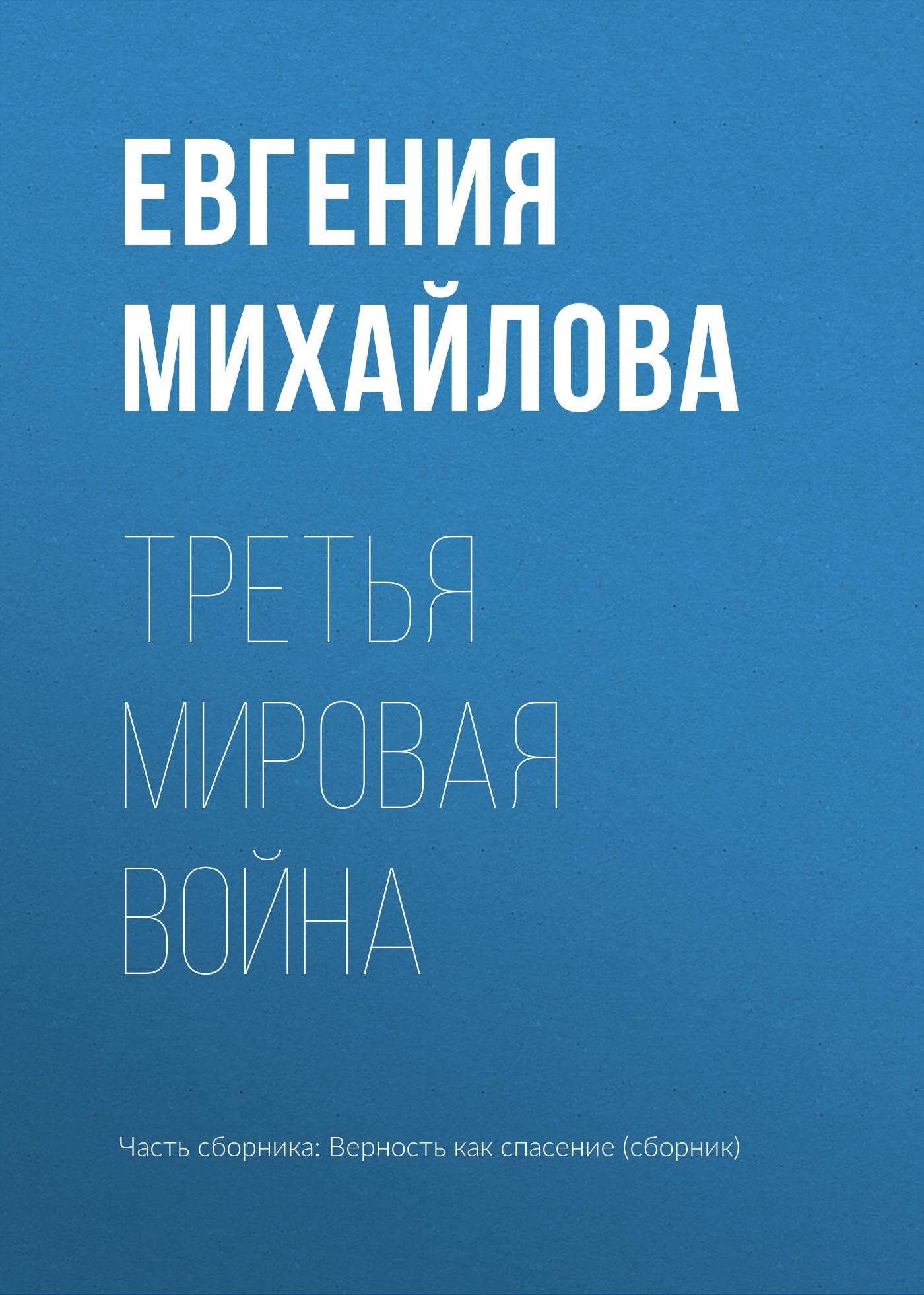 Евгения Михайлова Третья мировая война уолкер д операция немыслимое третья мировая война