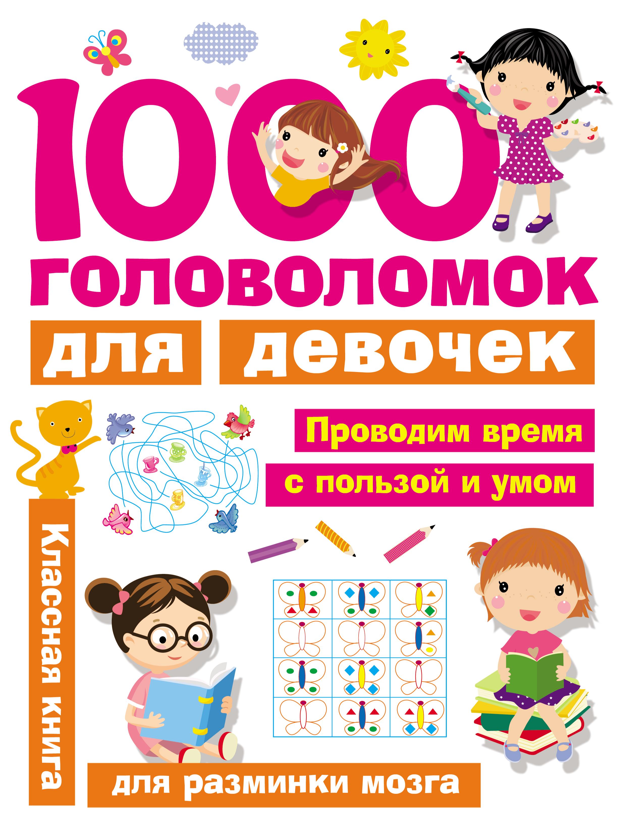 В. Г. Дмитриева 1000 головоломок для девочек