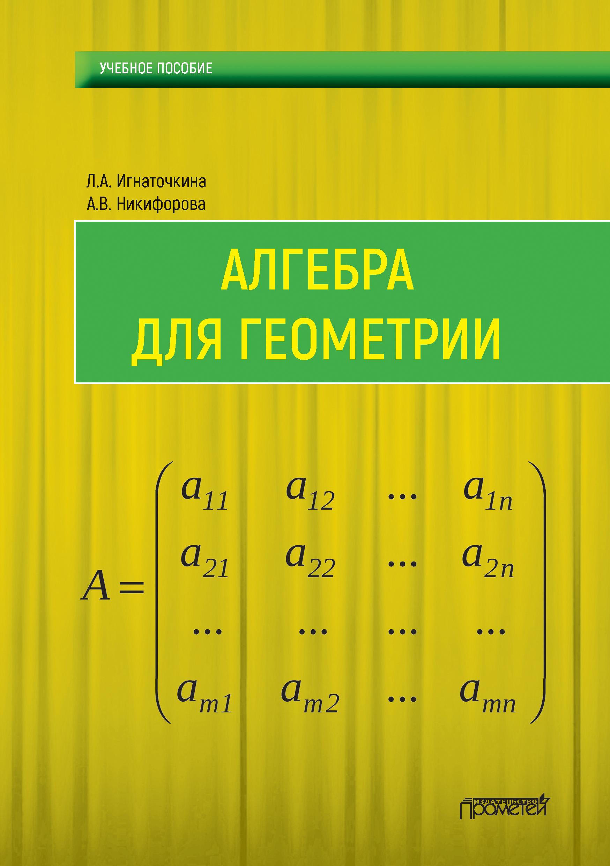 Л. А. Игнаточкина Алгебра для геометрии