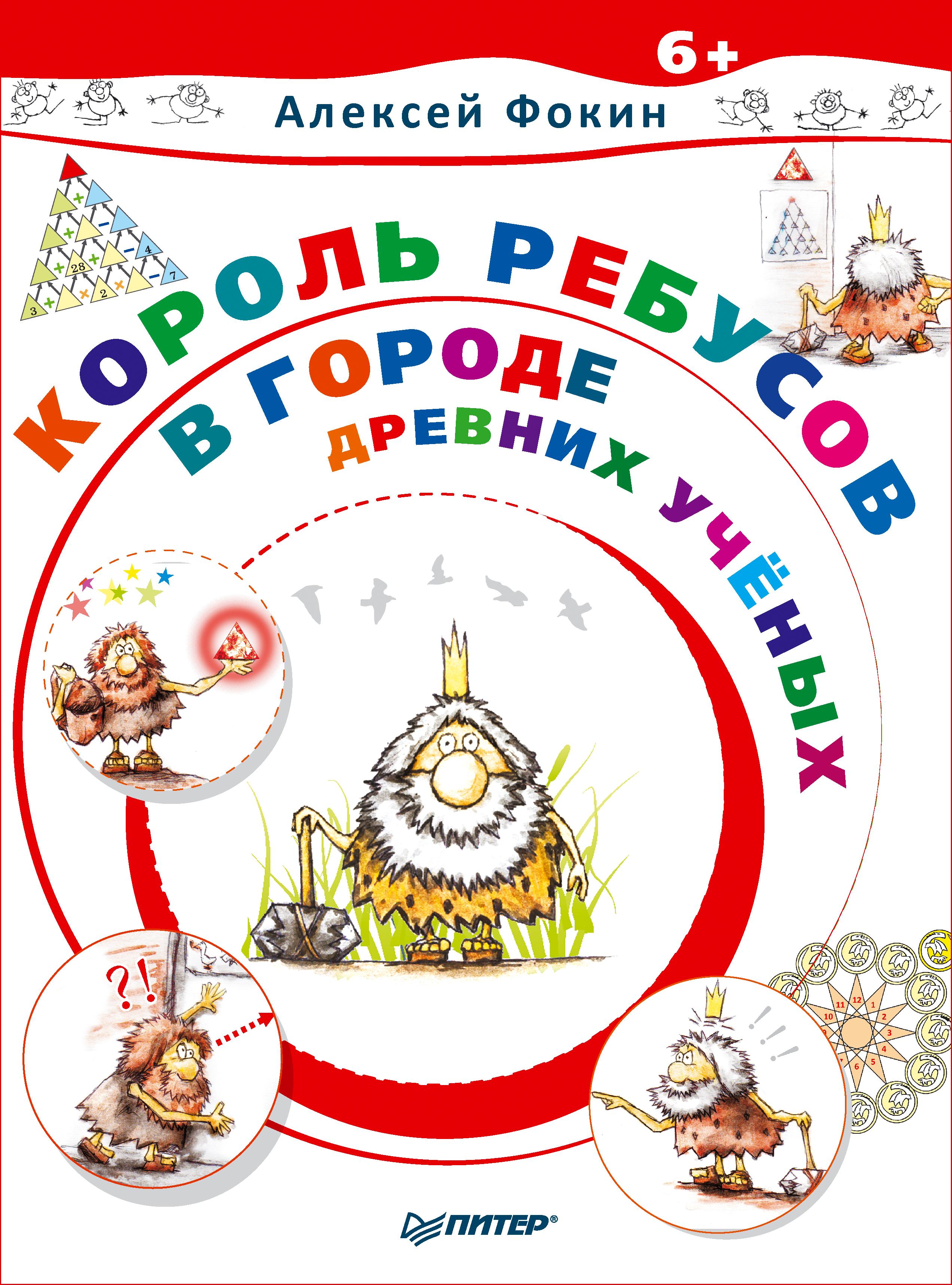 Алексей Фокин Король Ребусов в Городе Древних Учёных