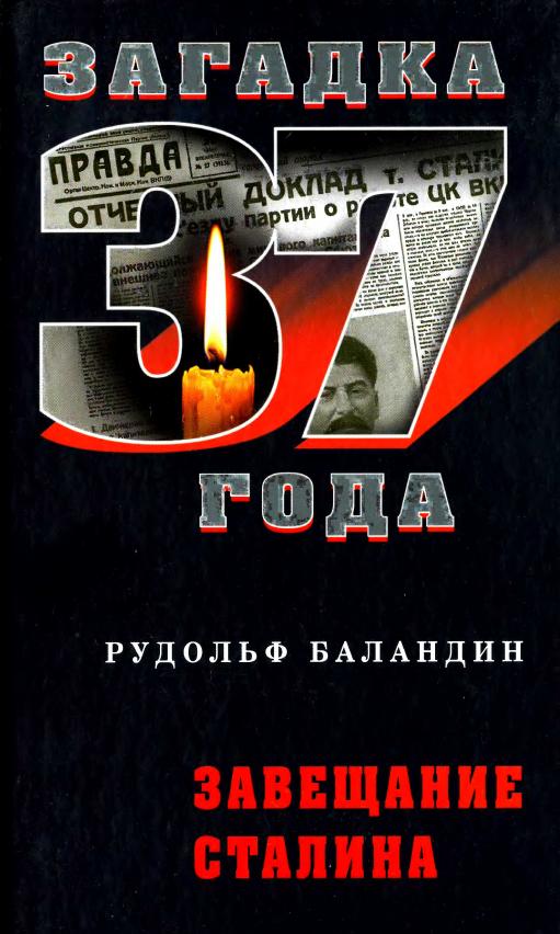 Рудольф Баландин Завещание Сталина в а слепцов трудное время